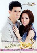 Phim Majurat See Nam Pueng