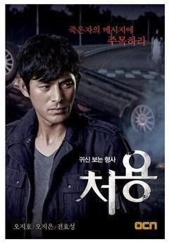 5 Drama Korea Terbaru dan Terbaik 2014 Cheo+Yong