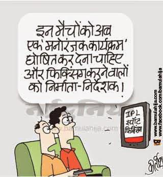 cricket cartoon, spot fixing cartoon, ipl, Sports Cartoon