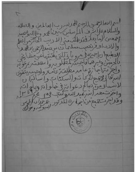 Contoh Ijazah Syaikh Umar Hamdan