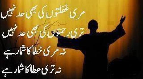 Islam poetry   Urdu Poetry   Poetry Images   English