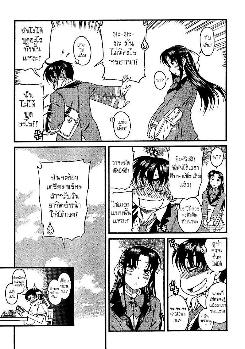 Nana to Kaoru 19 - หน้า 13