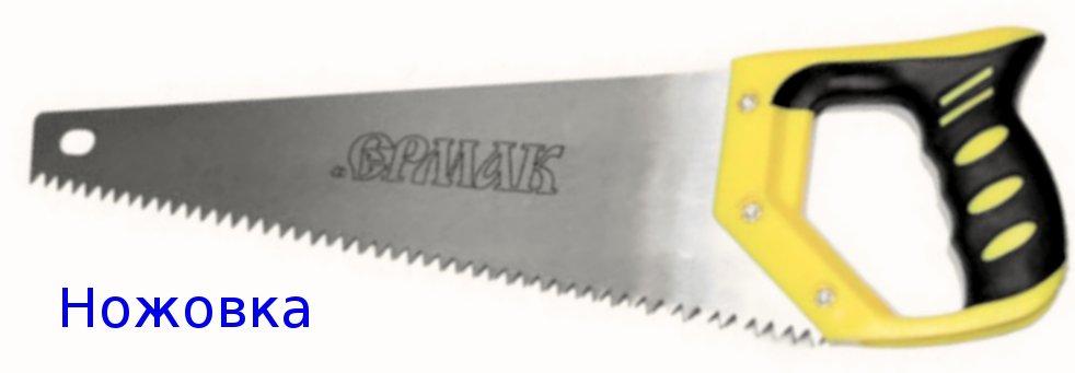 Как заточить ножовку?