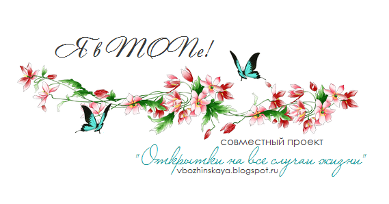 http://vbozhinskaya.blogspot.ru/2015/04/blog-post_15.html