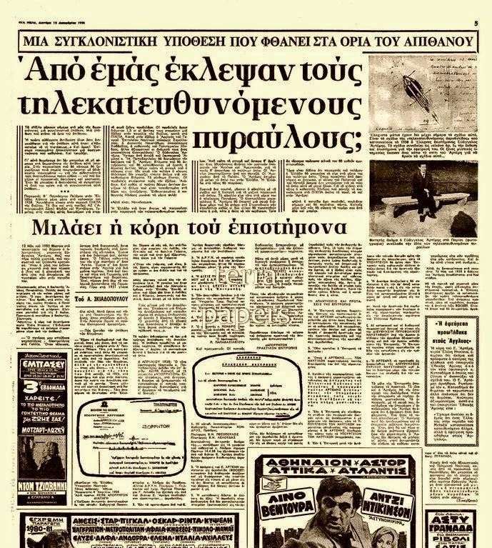 Ο άγνωστος Έλληνας εφευρέτης των τηλεκατευθυνόμενων πυραύλων!!!