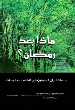 ماذا بعد رمضان ؟ - محمد الدبيسي pdf