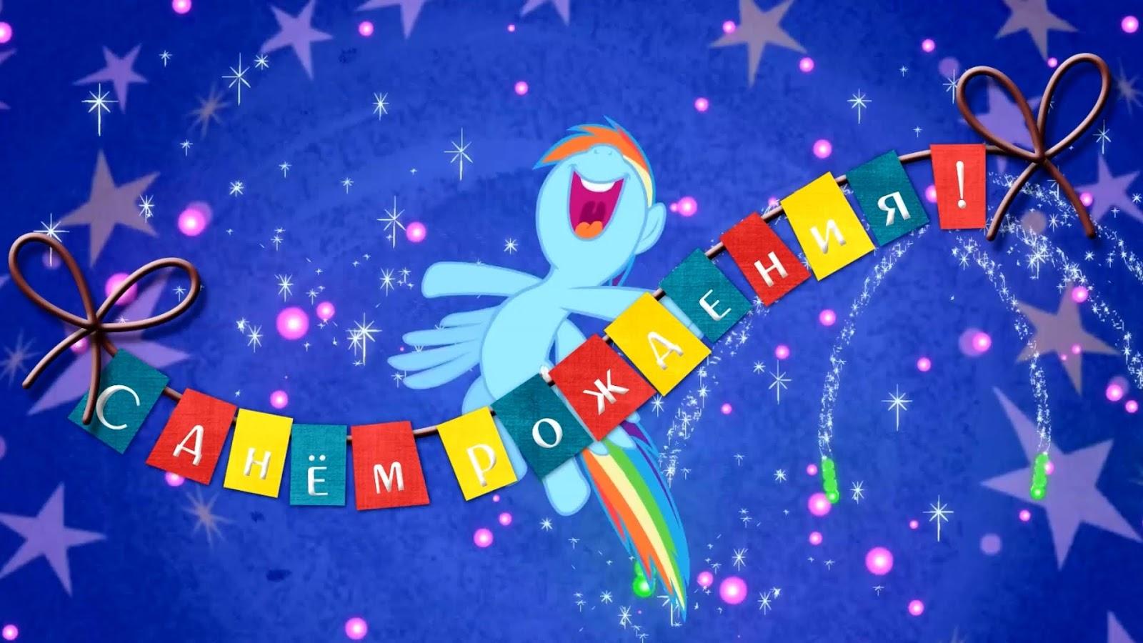 Поздравления с днем рождения магические