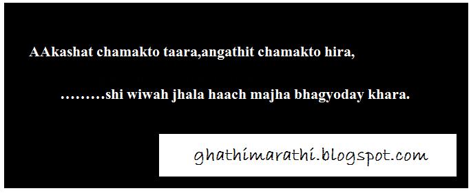 marathi ukhane in english39