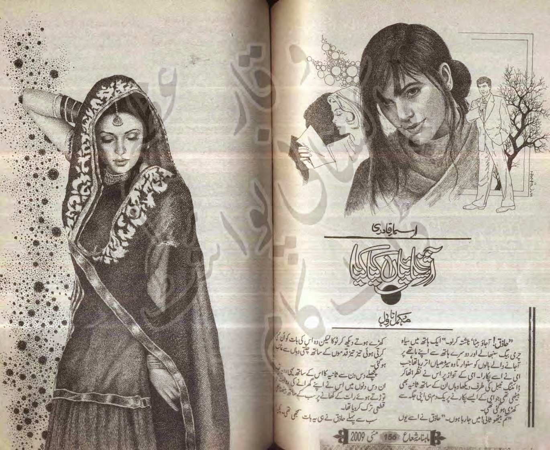 revenge based urdu novels