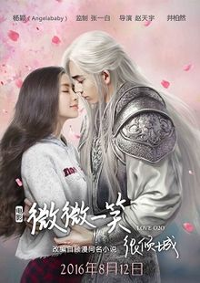 Love O2O: The Movie