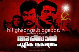 Arival chuttika nakshathram malayalam movie poster