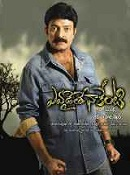 Yevadaithe Nakenti telugu Movie