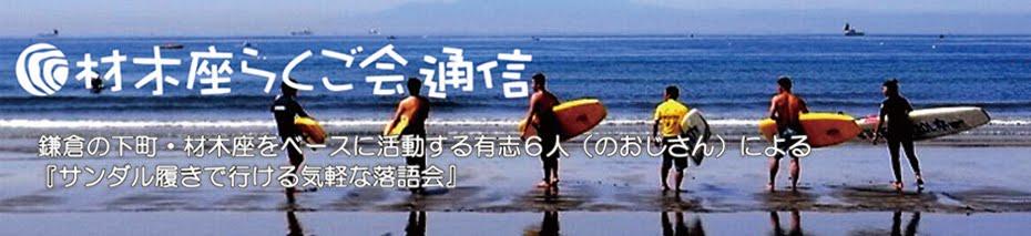 『材木座らくご会』 通信