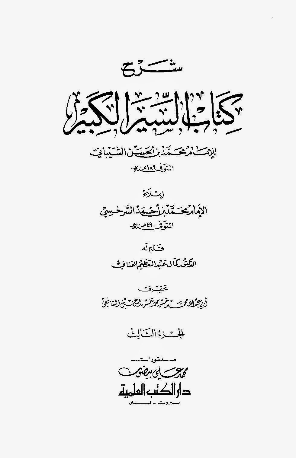 شرح كتاب السير الكبير - محمد بن الحسن الشيباني pdf