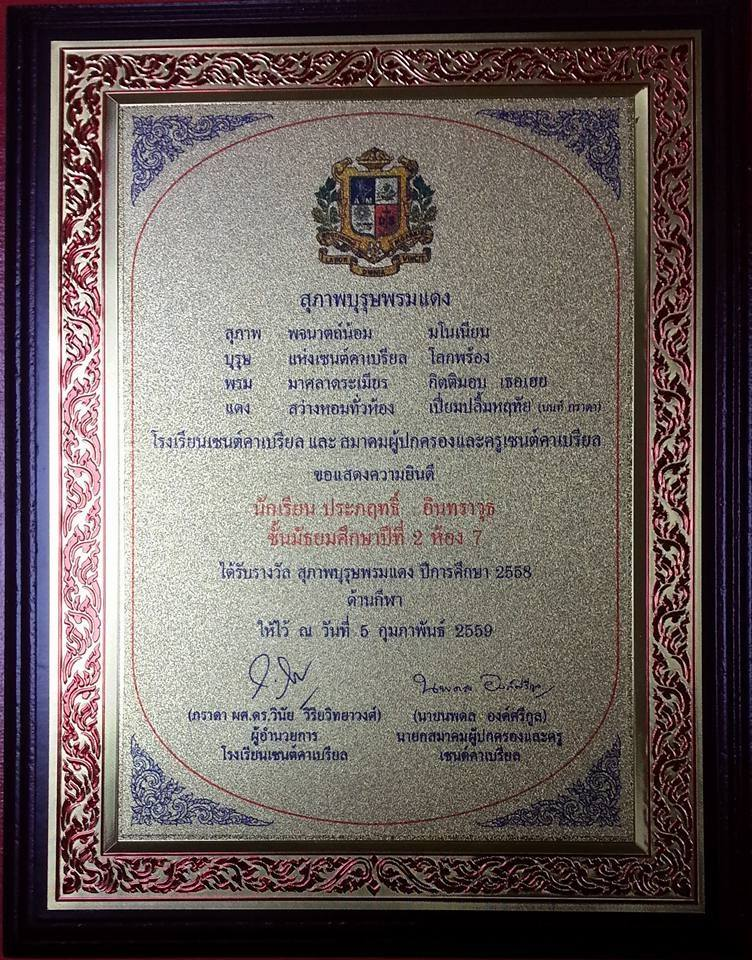 รางวัลสุภาพบุรุษพรมแดง SG Star 2015