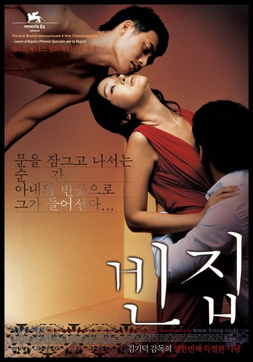 3 Iron 2004 movie poster
