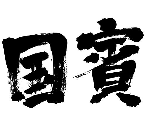 national guest brushed kanji