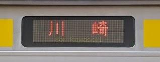 南武線 川崎行き 209系行先
