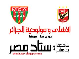 مشاهدة مباراة الاهلى ومولودية الجزائر بث مباشر