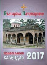 Църковен календар'2017