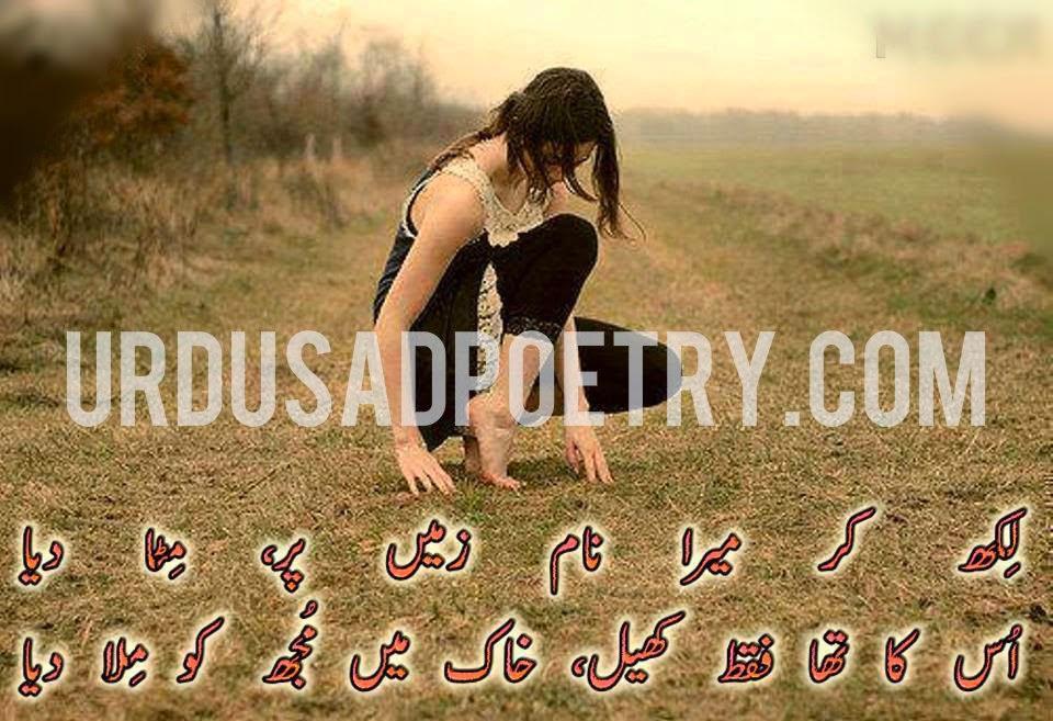Likh Kar Mera Naam