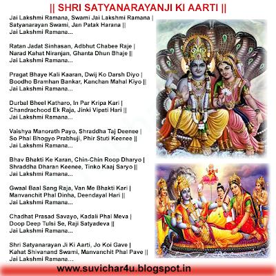Jai lakshmi ramana, swami jai lakshmi ramana satyanarayan swami jan patak harana, jai lakshmi ramana..
