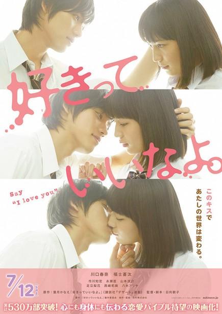 """Sukitte Ii Na Yo -Say ""I Love You- (2014)"" movie review by Glen Tripollo"