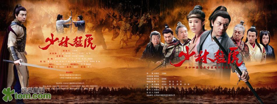 PhimHP.com-Poster-phim-Manh-ho-Thieu-Lam-2013-full.jpg