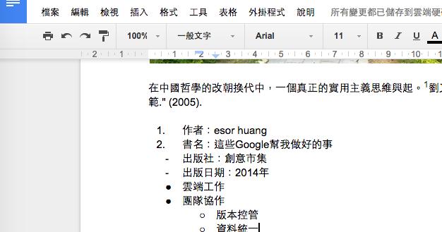 自動項目符號與編號清單! Google Drive 文書更直覺