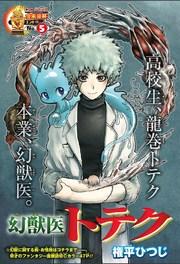 Genjuui Toteku Manga
