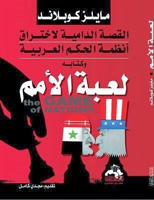 لعبة الأمم القصة الدامية لاختراق أنظمة الحكم العربية - مايكلز كوبلاند pdf