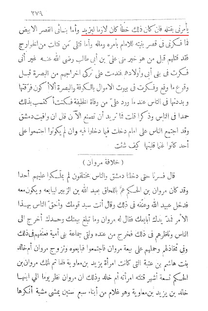 Akhbar+alTewal2.jpg