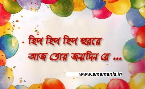 Bengali Birthday Sms SMS In Hindi Marathi English For Friend Urdu Brother Sister Husband Love Girl
