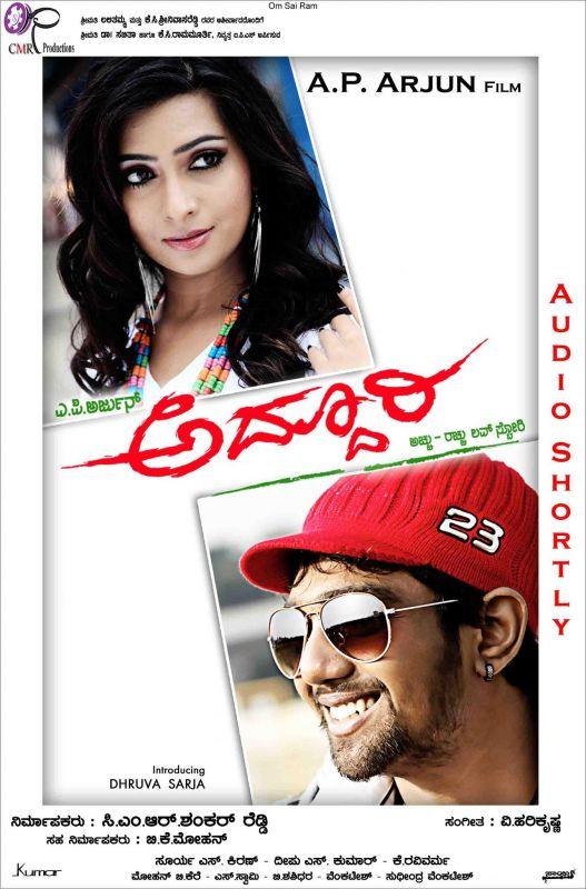 Addhuri Kannada Movie Video Songs