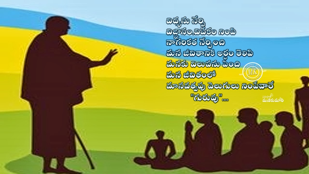 Happy teachersday quotes hdwallpapers wishes poems greetings best teachers day quotes in telugu best teachers day hdwallpapers in telugu best teachers kristyandbryce Images