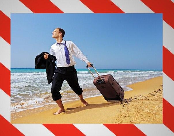 Пора в отпуск!