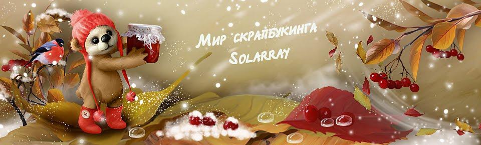 Мир скрапбукинга Solarray