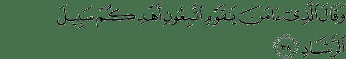 Surat Al Mu'min Ayat 38
