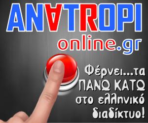 http://anatropionline.gr/