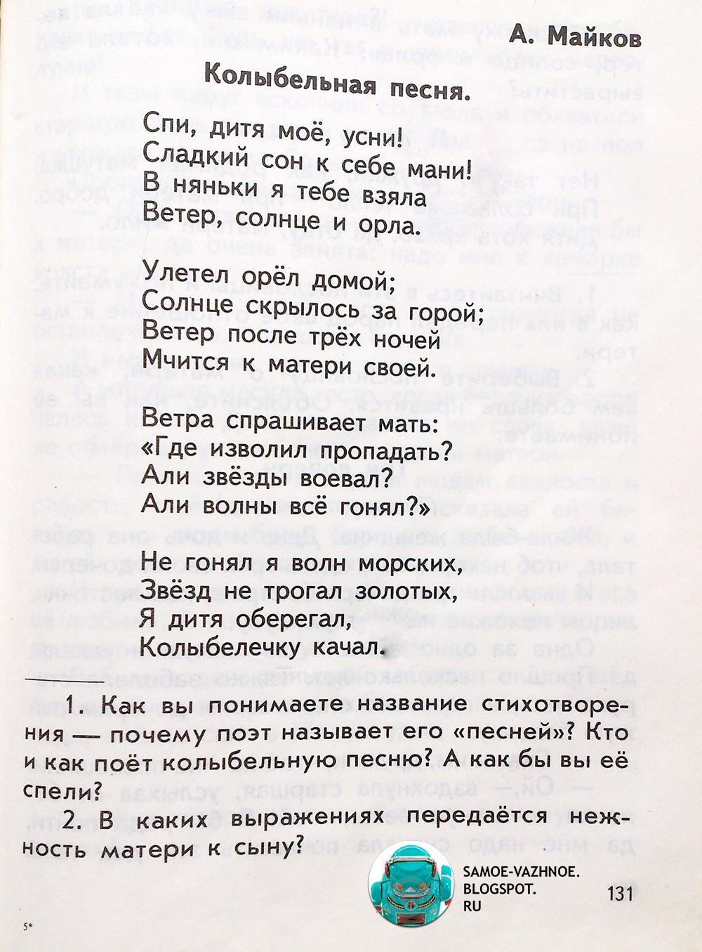 Майков Колыбельная песня