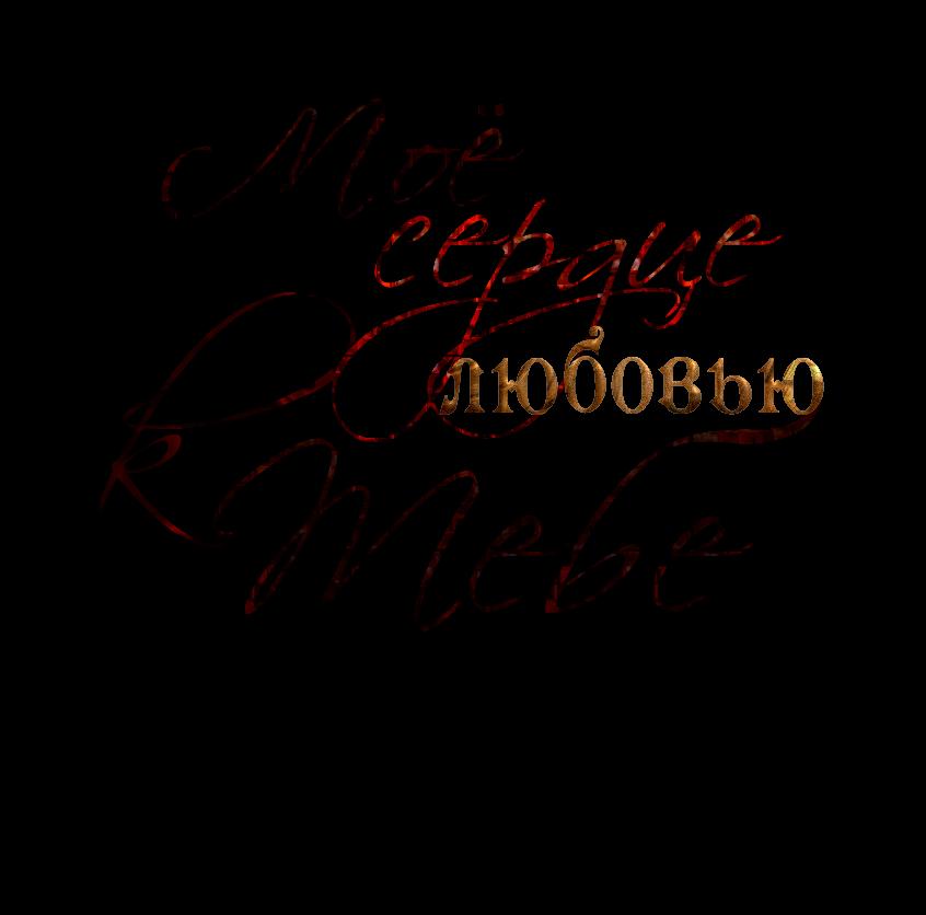красивые картинки про любовь с надписями - Картинки про любовь Развлекательный портал БУГАГА!