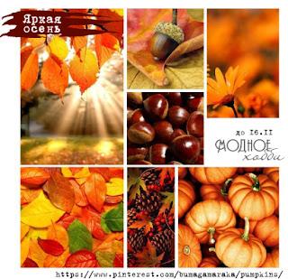http://modnoe-hobby.blogspot.de/2015/10/blog-post_19.html