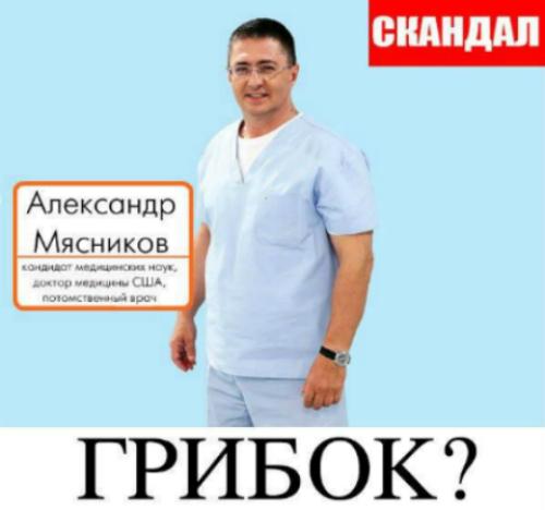 СКАНДАЛЬНОЕ заявление Мясникова  Александр Мясников ШОКИРОВАЛ правдой о лечении ГРИБКА! Оказывается