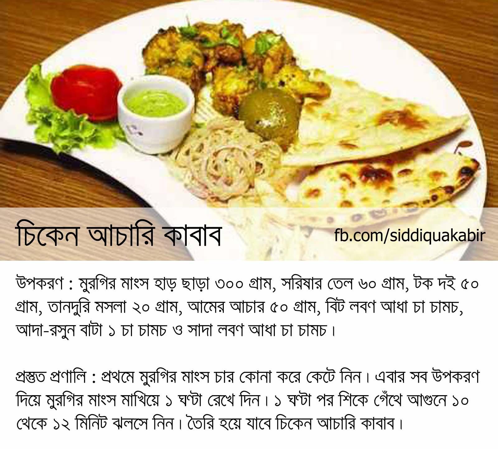 Siddiqua kabir bengali recipe chicken achari kabab bengali recipe chicken achari kabab forumfinder Image collections
