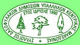 Σύλλογος Δασοφυλάκων Κεντρικής Μακεδονίας