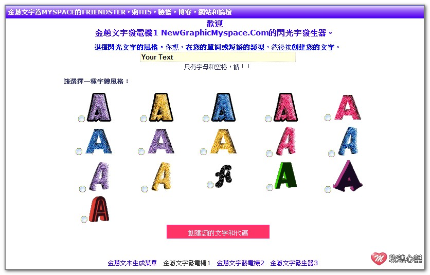 玫瑰心語 線上瑩亮英文閃字機newgraphicmyspace com s glitter word