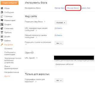 Блог / Настройки / Другое / Экспорт блога