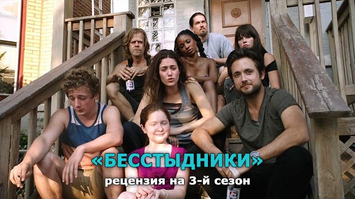 скачать торрент сериал Shameless - фото 4