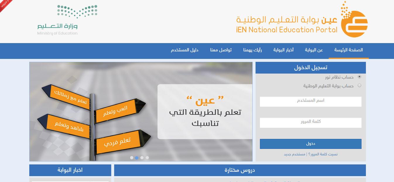 عين بوابة التعليم الالكترونية