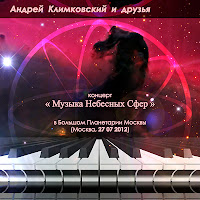 Music of Celestial Spheres - live in Moscow Planetarium 27 07 2012 | Andrey Klimkovsky & Friends